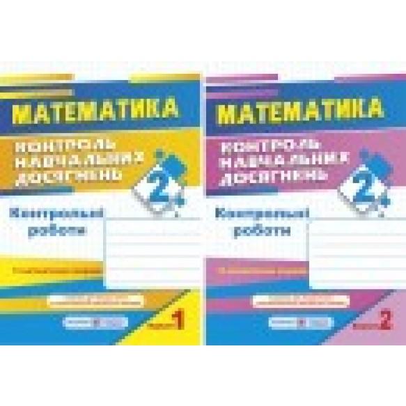 Контроль навчальних досягнень з математики 2 клас