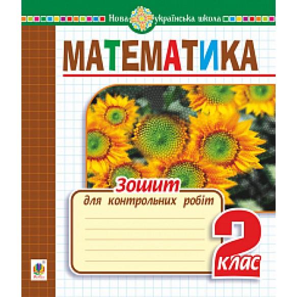 Математика Зошит для контрольних робіт 2 клас (до Богдановича) НУШ
