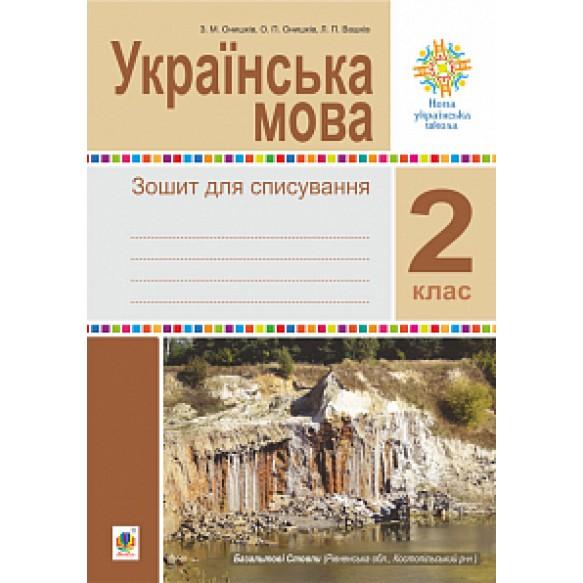 Українська мова 2 клас Зошит для списування НУШ