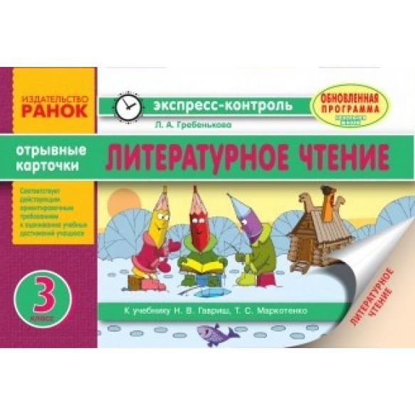 Литературное чтение 3 класс Экспресс-контроль для рус школ (к учеб Гавриш Н)