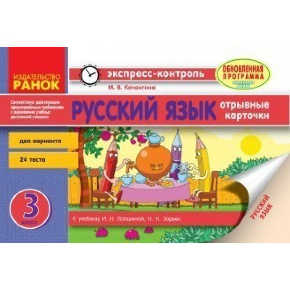 Русский язык 3 класс Экспресс-контроль для укр школ
