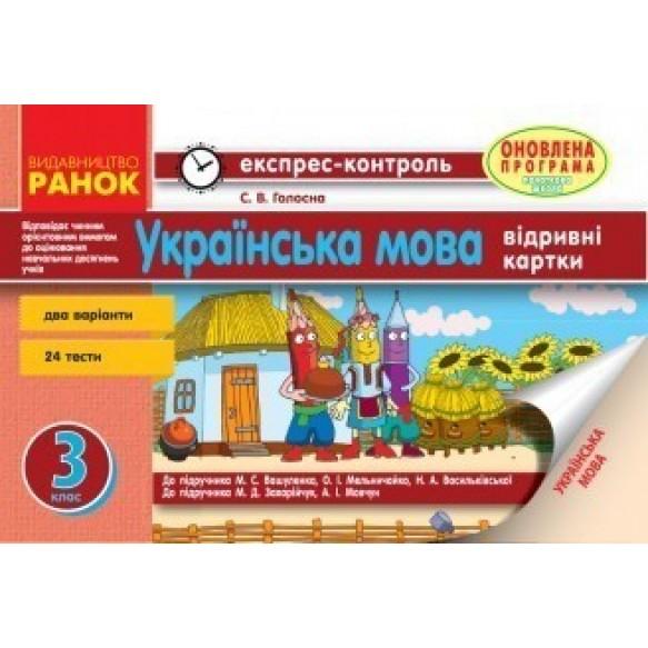 Українська мова 3 клас Експрес-контроль Оновлена програма