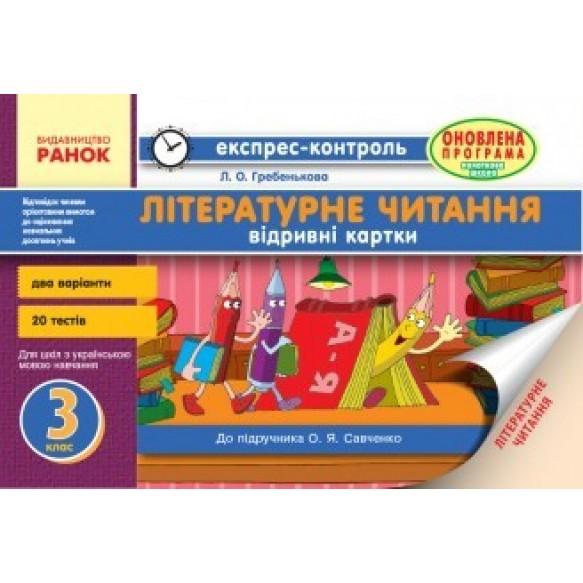 Літературтне читання 3 клас Експрес-контроль (до Савченко О).