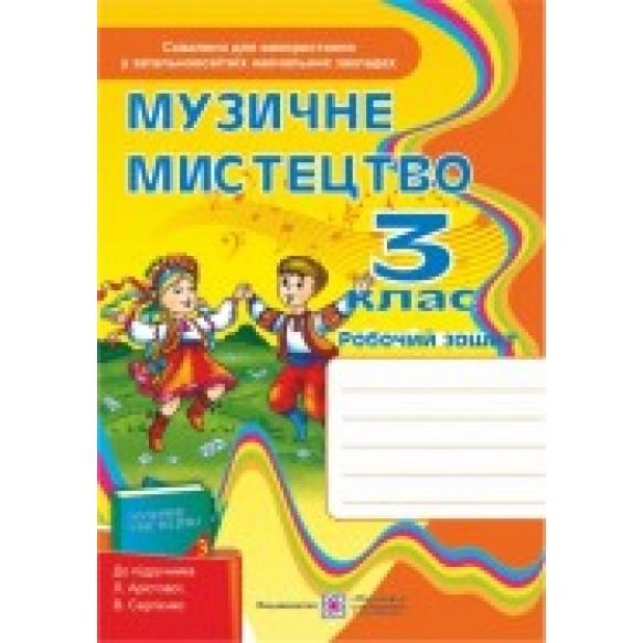 Робочий зошит з музичного мистецтва 3 клас (до підр.Аристова)
