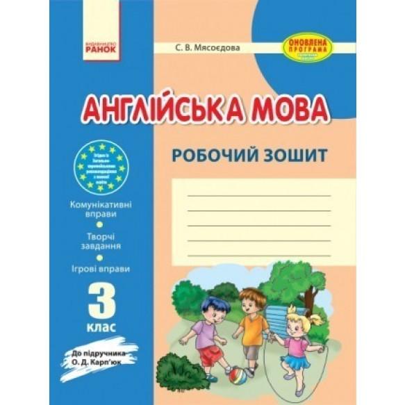 Ранок Английский язык 3 класс тетрадь к учебнику Карпюк