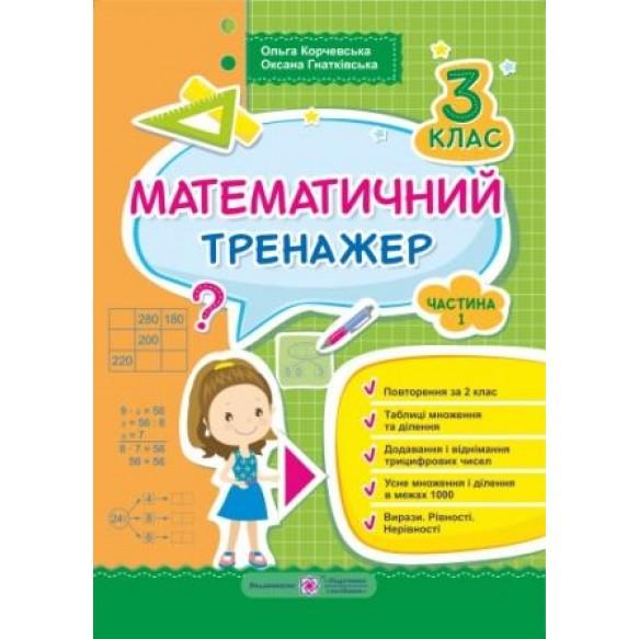 Математичний тренажер для 3 класу Частина 1
