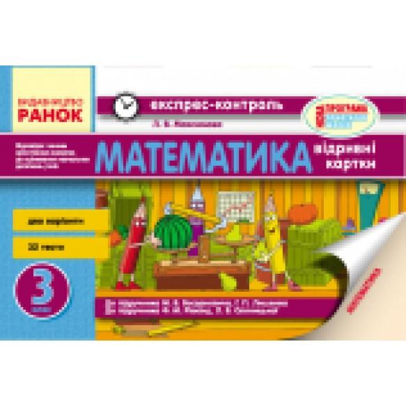 Математика 3 клас експрес-контроль Оновлена програма