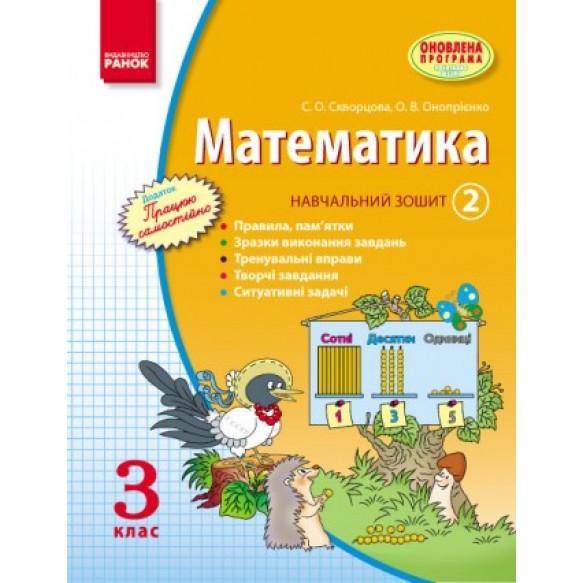 Скворцова Математика 3 клас Навчальний зошит 2 частина