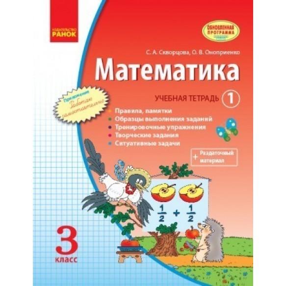 Скворцова Математика 3 класс Учебная тетрадь В 3 ч
