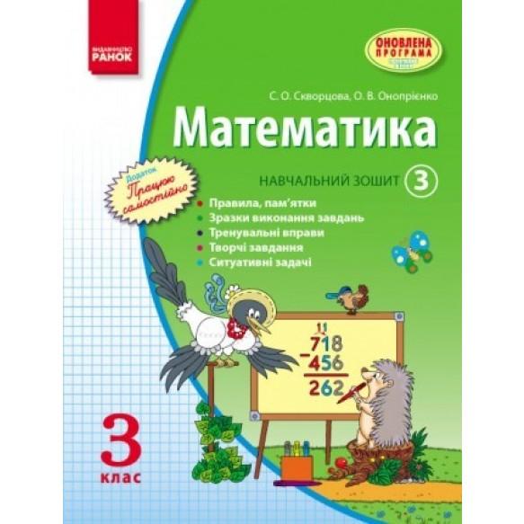 Скворцова Математика 3 клас Навчальний зошит 3 частина
