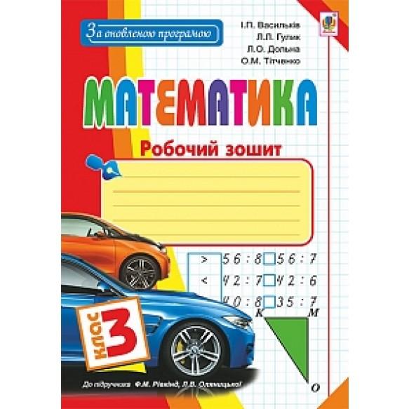 Математика 3 клас Робочий зошит (до Рівкінд) Оновлена програма