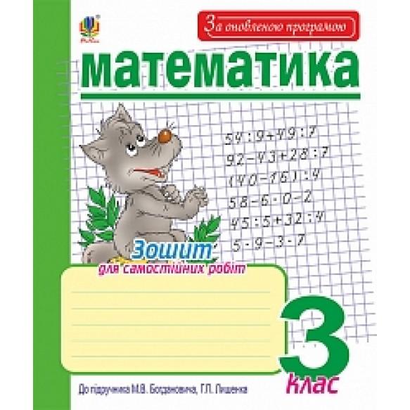Зошит для самостійних робіт з математики 3 клас Будна За оновленою програмою