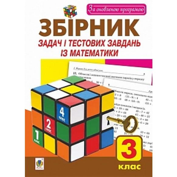 Збірник задач і тестових завдань з математики 3 клас (за оновленою програмою)