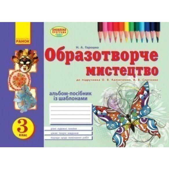 Альбом з образотворчого мистецтва 3 клас (до Калініченко)