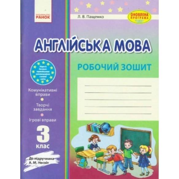Ранок Английский язык 3 класс рабочая тетрадь к учебнику Несвит