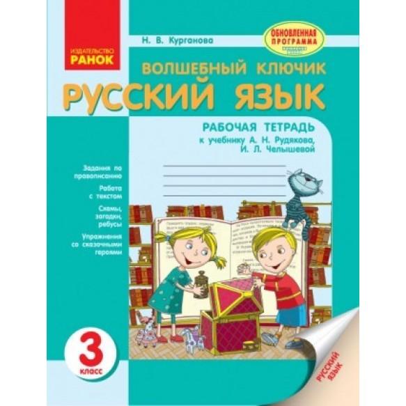 Волшебный ключик Рабочая тетрадь 3 класс ( учебнику Рудякова А)