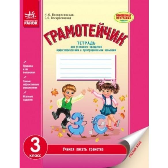 Грамотейчик Русский язык 3 класс