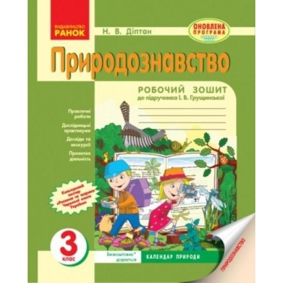 Природоведение 3 класс Рабочая тетрадь К учебнику И. В. Грущинская по новой программе