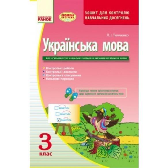 Українська мова 3 клас Зошит для контролю навчальних досягнень