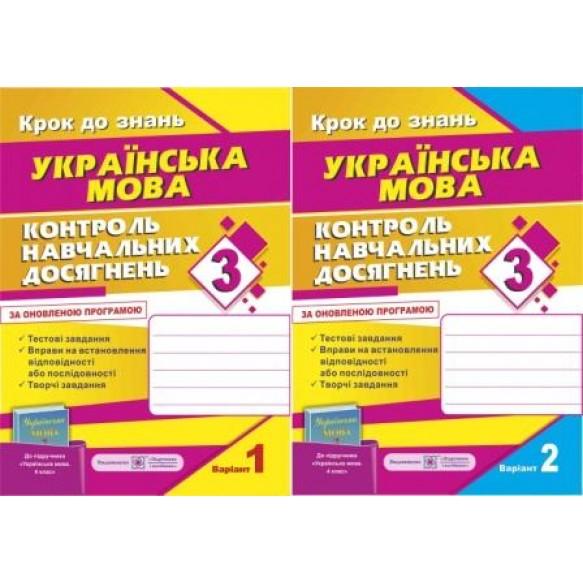 Контроль навчальних досягнень з української мови 3 клас (до підручн Вашуленко)
