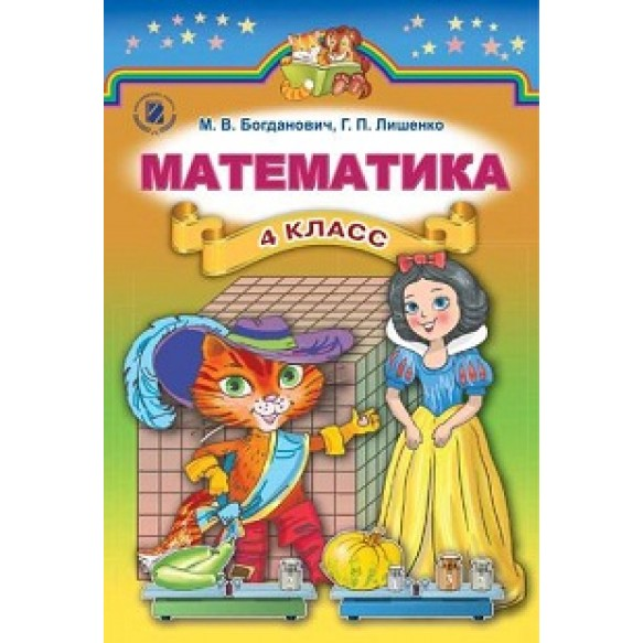 Математика 4 класс Богданович Учебник рус