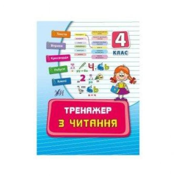 Тренажер з читання 4 клас