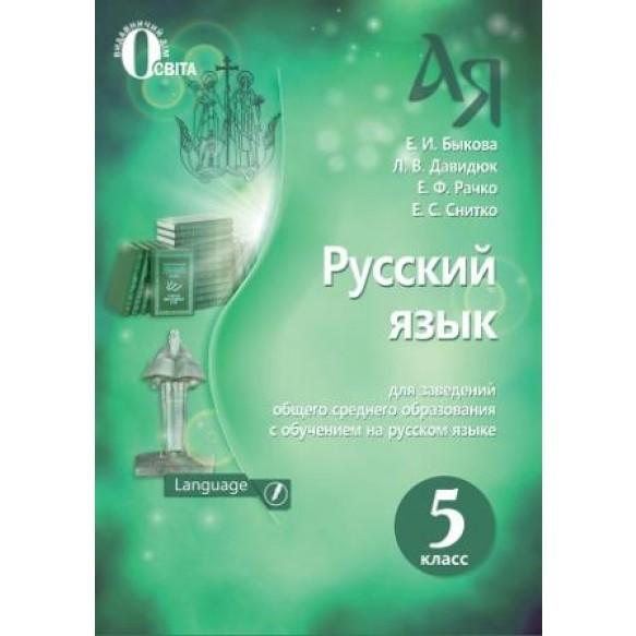 Русский язык Быкова 5 класс Учебник (для ОУЗ с обучением на украинском языке) Новая программа 2018