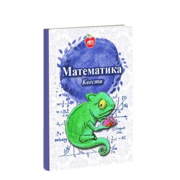 Математика Квести 5 —11 клас
