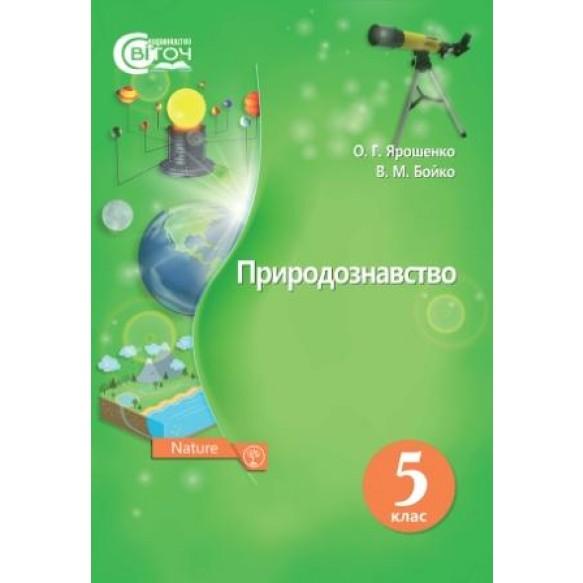 Природоведение Ярошенко О. 5 кл Учебник (укр)