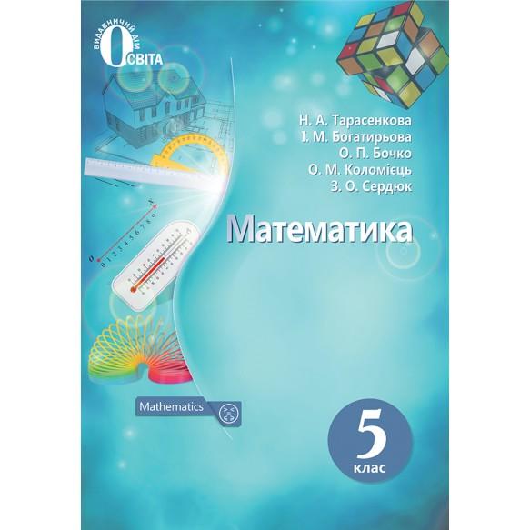 Учебник Математика 5 кк Тарасенкова (укр)