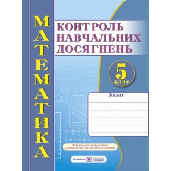 Кравчук 5 клас Зошит для контролю навчальних досягнень з математики 2018