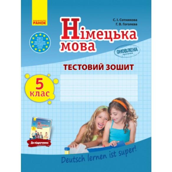 Сотникова 5 (5) класс Тетрадь для контроля уровня знаний
