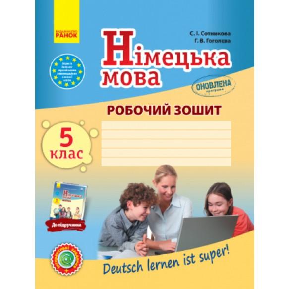 Немецкий язык 5 (5) класс Рабочая тетрадь