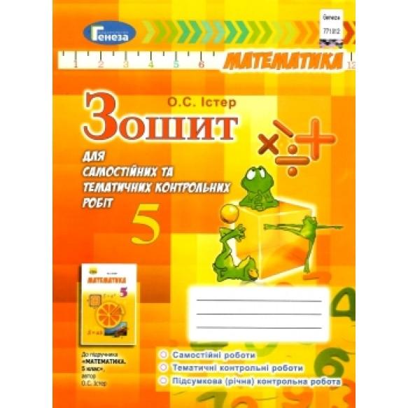 Истер 5 класс Тетрадь для и тематических контрольных работ