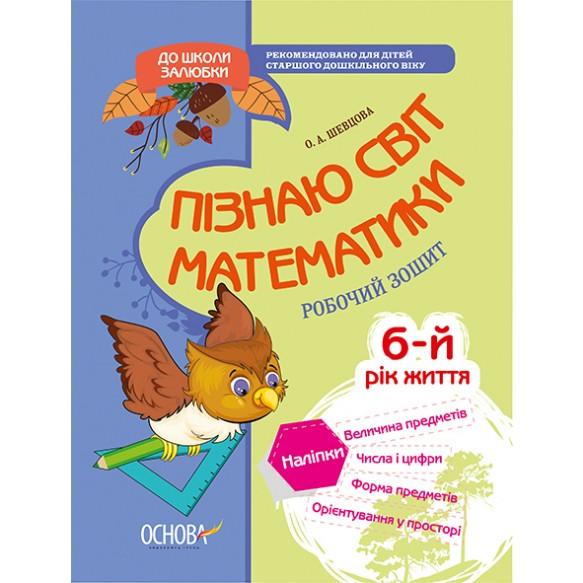 Пізнаю світ математики 6-й рік життя Робочий зошит