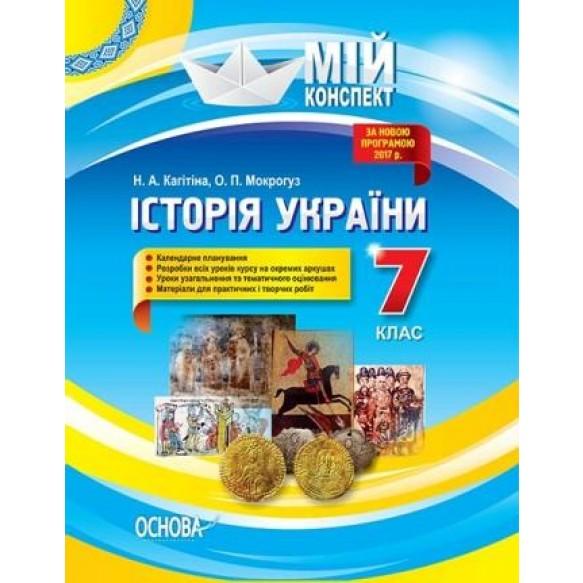 Мій конспект Історія України 7 клас