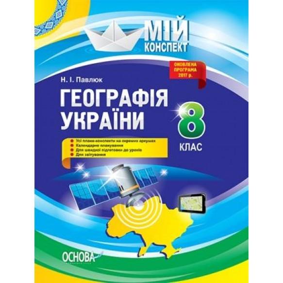 География Украины 8 класс Мой конспект