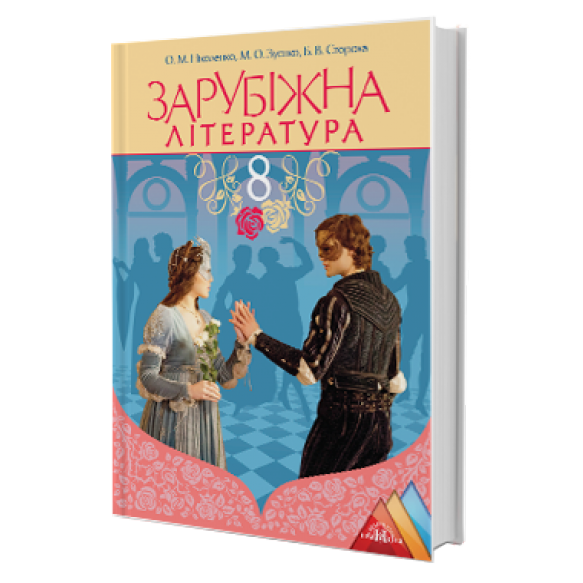 Ніколенко Зарубіжна література 8 клас Підручник