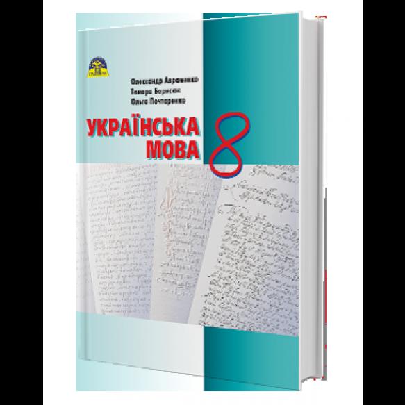 Авраменко 8 клас Українська мова Підручник
