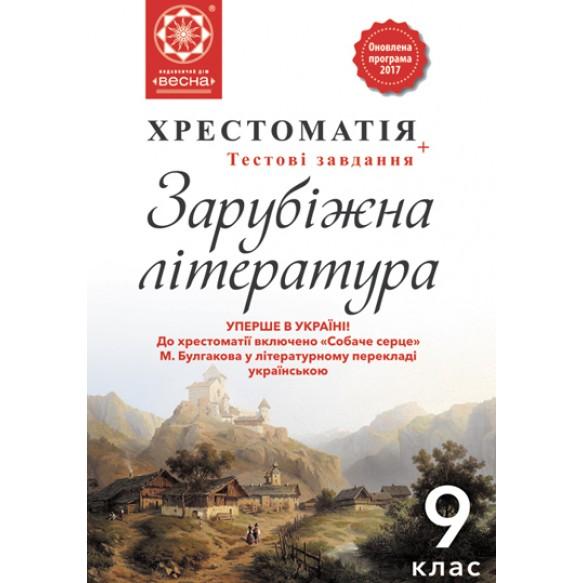 Мировая литература 9 класс Хрестоматия