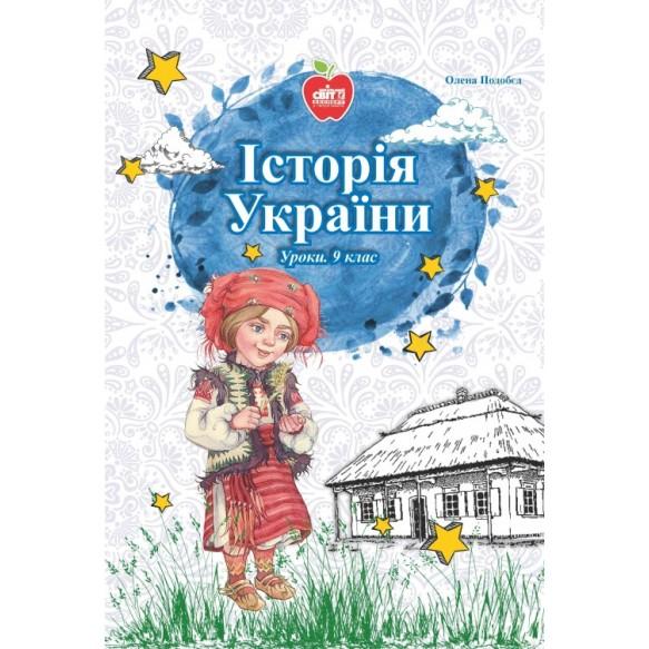 Всесвітня історія Історія України Уроки 9 клас