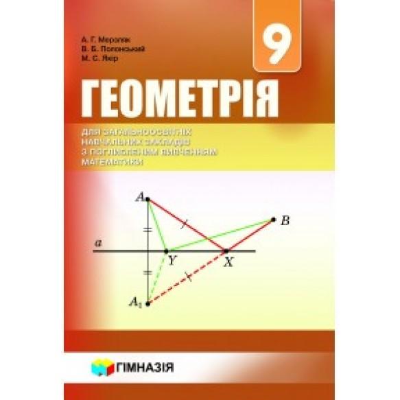 """Мерзляк Геометрія 9 клас Підручник для класів з поглибленим вивченням """"Гімназія"""""""