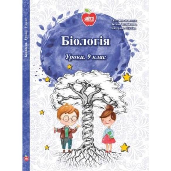 Біологія Уроки 9 клас