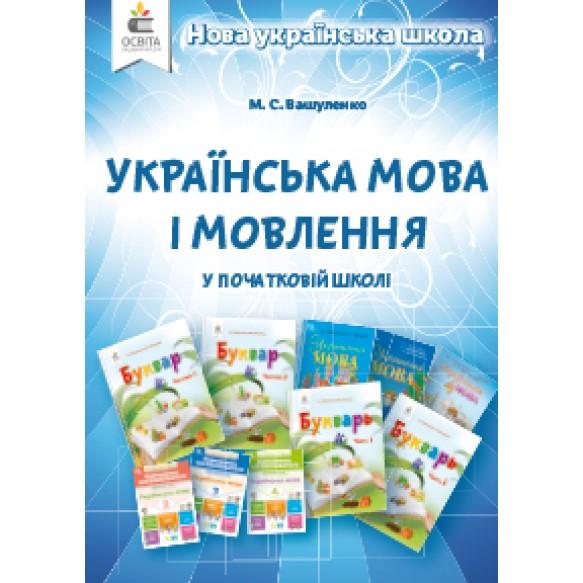 Вашуленко Украинский язык и речь в начальной школе Метод.посибник для учителя Нуш