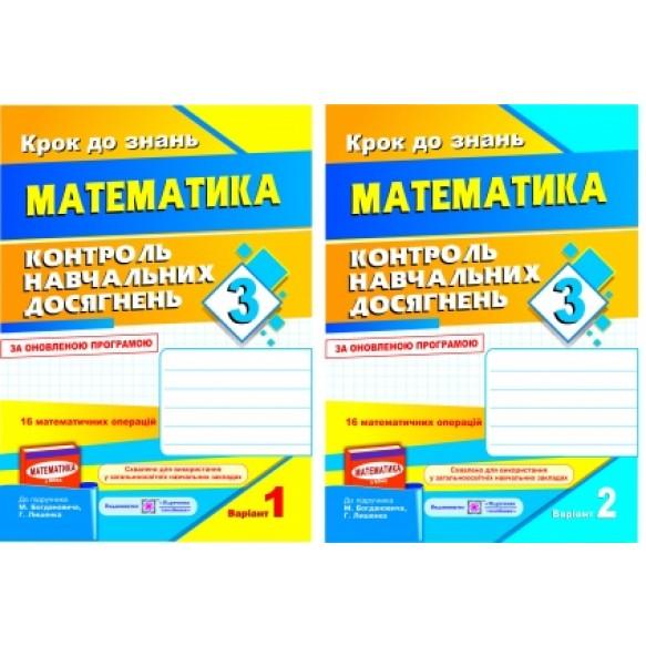 Контроль навчальних досягнень з математики. 3 клас Контрольні роботи Варіант 1+ Варіант 2