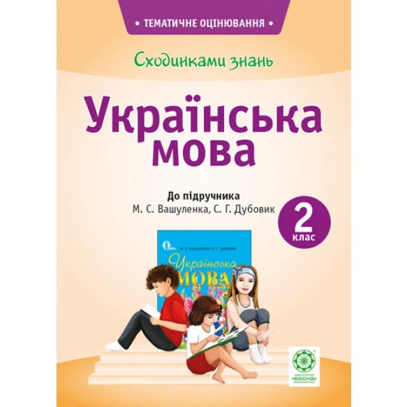 Тематическое оценивание Ступеньками знаний Украинский язык 2 класс к учебнику М. С. Вашуленко, С. Г. Дубовик