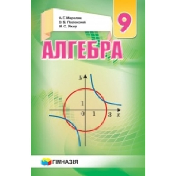 Мерзляк Алгебра 9 класс Учебник
