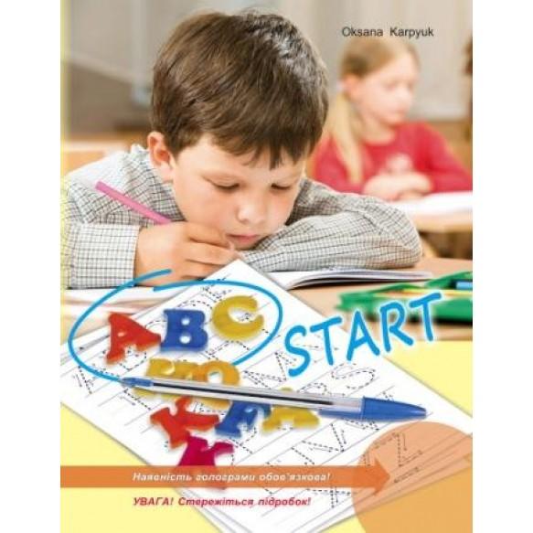 Карпюк ABC START Зошит-прописи 1 клас НУШ