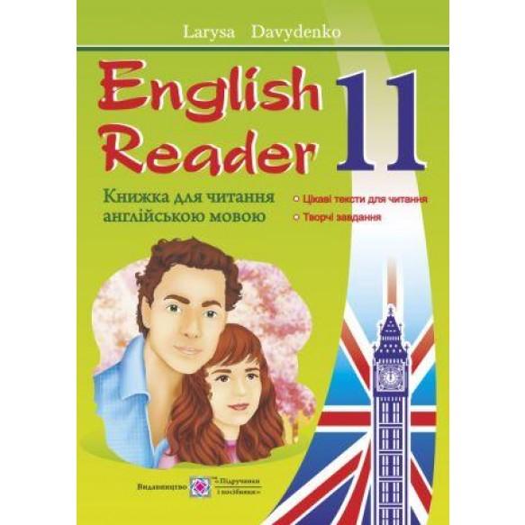 Давиденко English Reader 11 клас