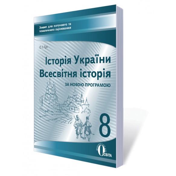 Історія України Всесвітня історія 8 клас Зошит для поточного оцінювання